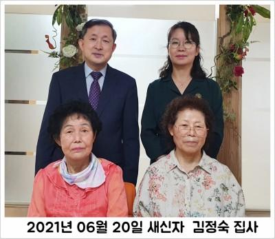 새신자 김정숙 집사